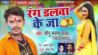 Sonu Sargam Yadav का यह होली गीत 2020 में बवाल मचा दिया | Rang Dalwa Ke Ja | Bhojpuri Holi Geet