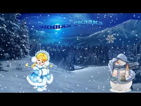 Футаж Зимняя сказка