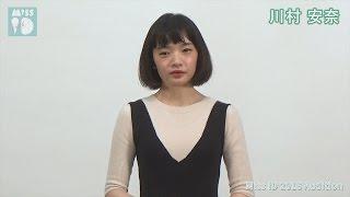 講談社「ミスiD2016」 自己紹介動画 「わたし」だけがいない世界へ。 公...