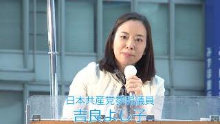 戦争法案「必ず廃案に」吉良よし子参院議員訴え 吉良佳子 検索動画 12