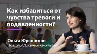 Как Избавиться От Тревоги и чувства подавленности? // Ольга Юрковская
