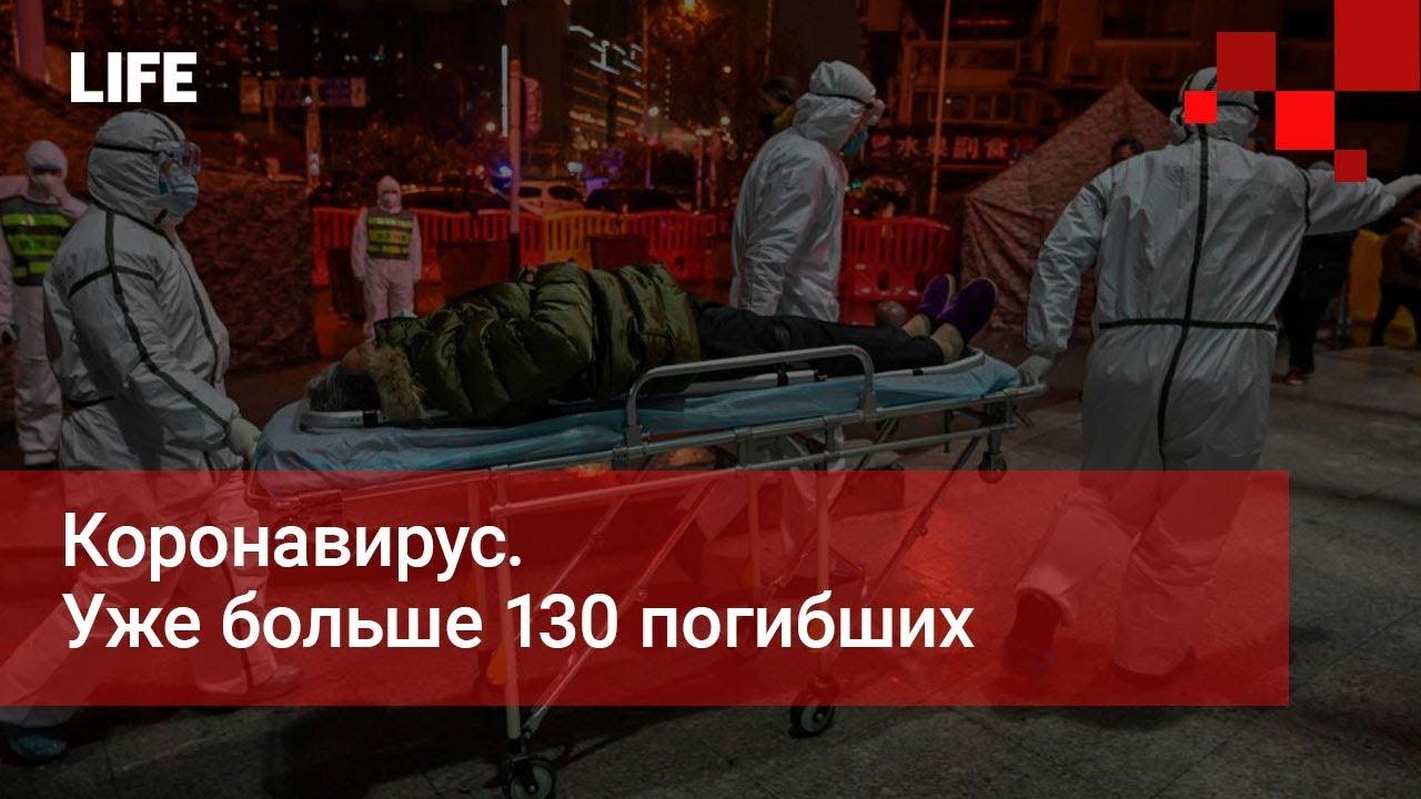 Коронавирус  Уже больше 130 погибших