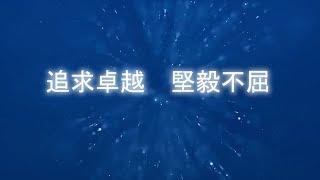 Publication Date: 2018-03-26 | Video Title: 佛教林金殿紀念小學-課外活動