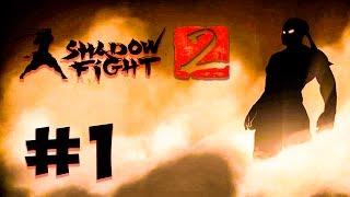 Shadow Fight 2 #1 Геймплей Прохождение  Бой с тенью 2 Gameplay (Не взлом) Part #1