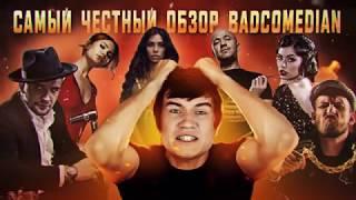 [BadComedian] - обзор - трейлер Клубаре Gazlive