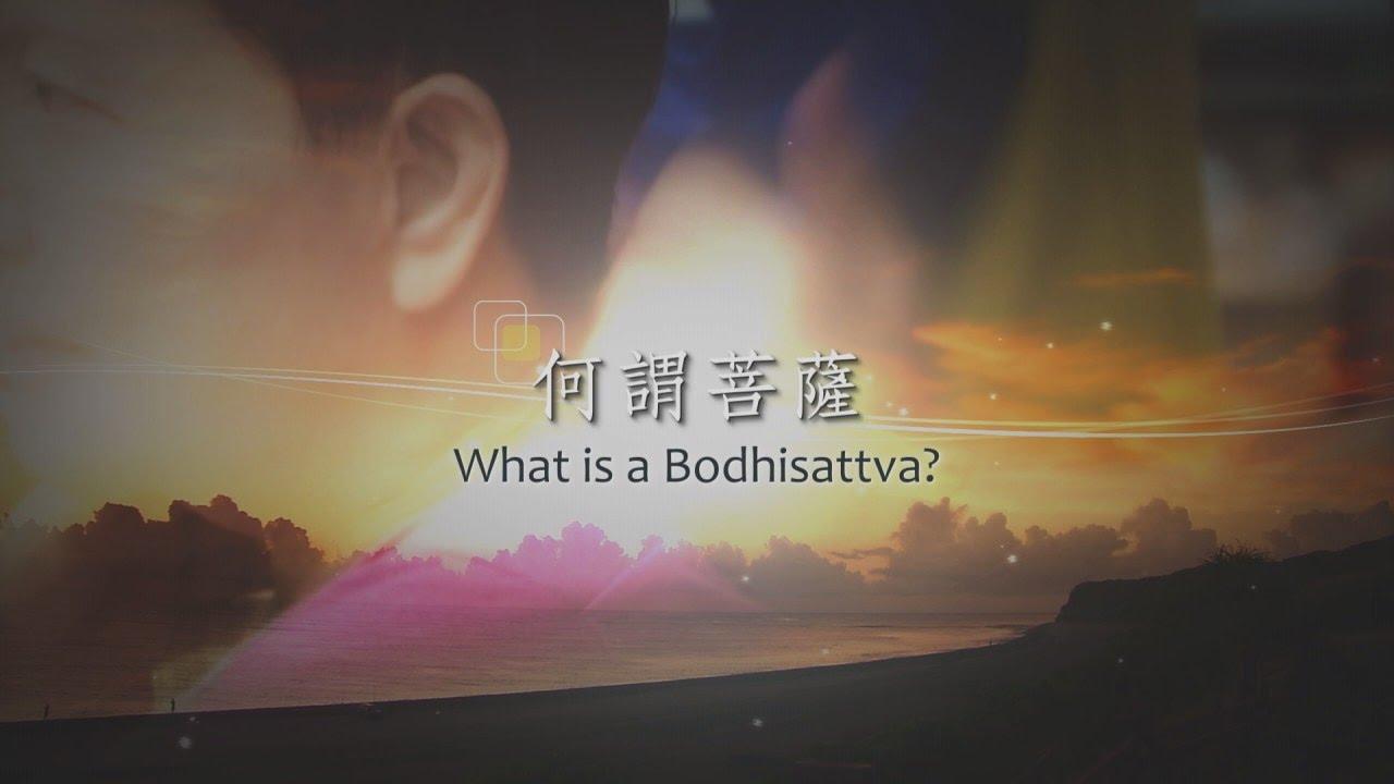 118_何謂菩薩 - YouTube
