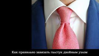 Как завязывать галстук. Узел Двойной