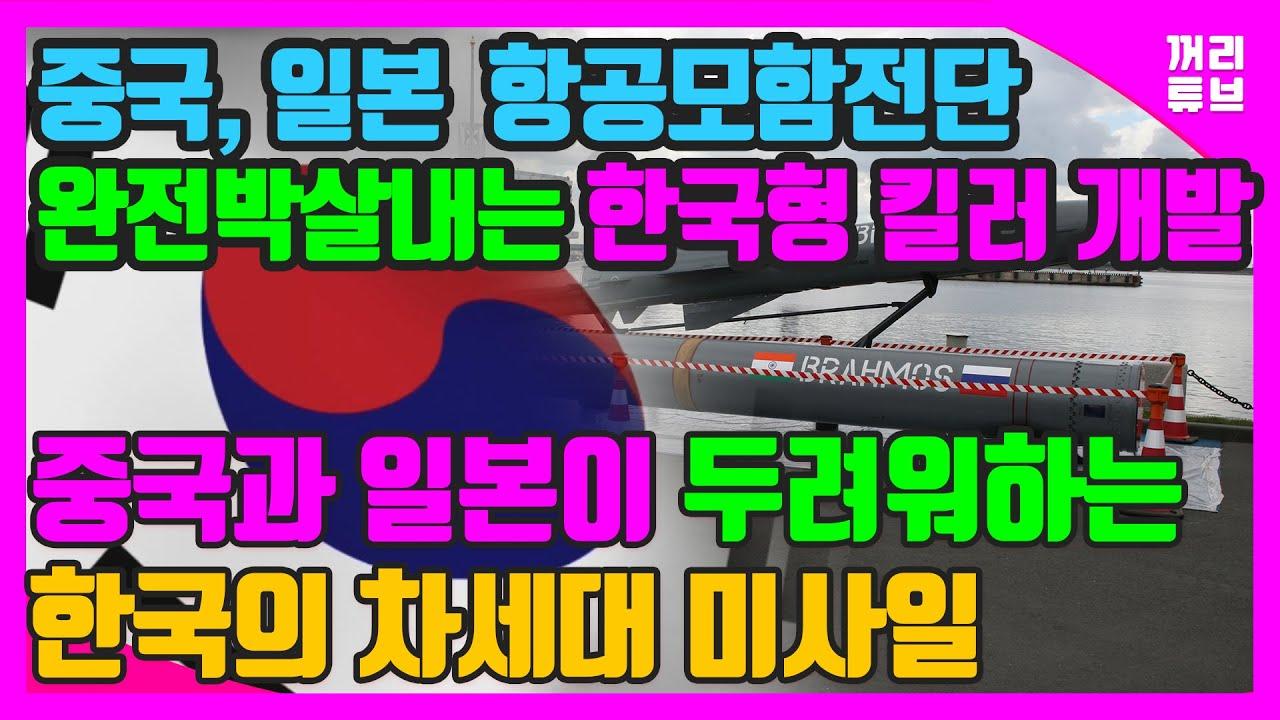 중국, 일본 항공모함전단 완전 박살내는 한국형 킬러 개발 / 중국과 일본이 두려워하는 한국의 차세대 미사일