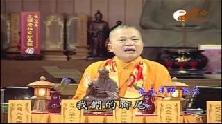 【王禪老祖玄妙真經045】| WXTV唯心電視台