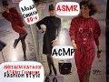 344📕 АСМР 👠 ASMR👗 Листаем Немецкий Каталог 👔 Одежда 👚Fashion style👠 Мода 80-е