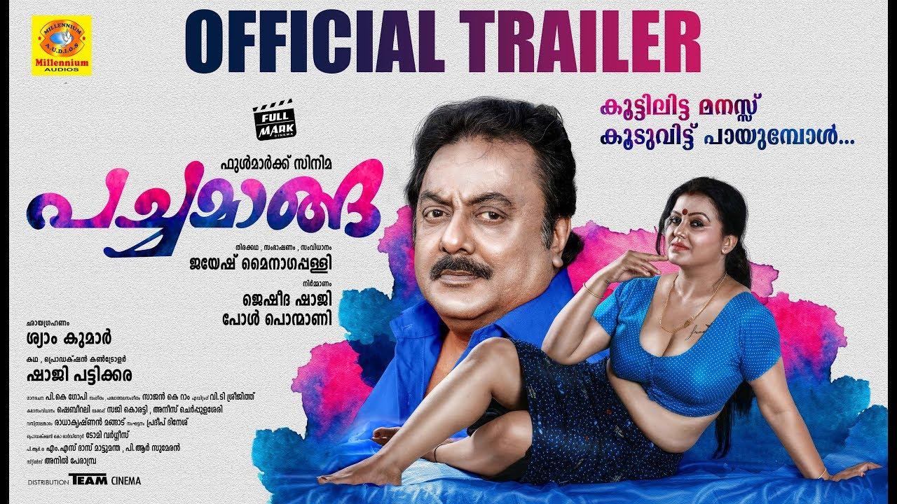 Download Pachamanga | Official Trailer | Jayesh Mynagappally | Prathap Pothan | Sona