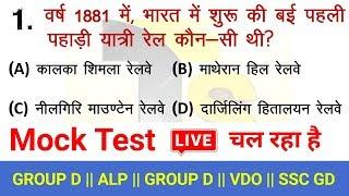 online test शुरू VV.IMP 50 MCQ for ALP, TECHNICIAN, GROUP D, RPF etc..