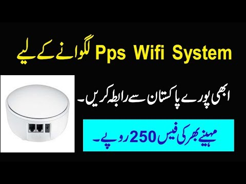 PPS WIfi System Best Offer Per Month Billing Only 250 Rupees Unlimited Internet in All Pk