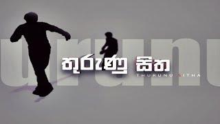 Res Vihidena Jeewithe | Thurunu Sithata | 23-01-18 Thumbnail