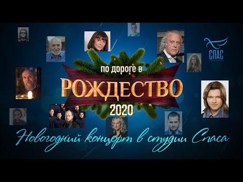 ПО ДОРОГЕ В РОЖДЕСТВО 2020. НОВОГОДНИЙ КОНЦЕРТ В СТУДИИ СПАСА