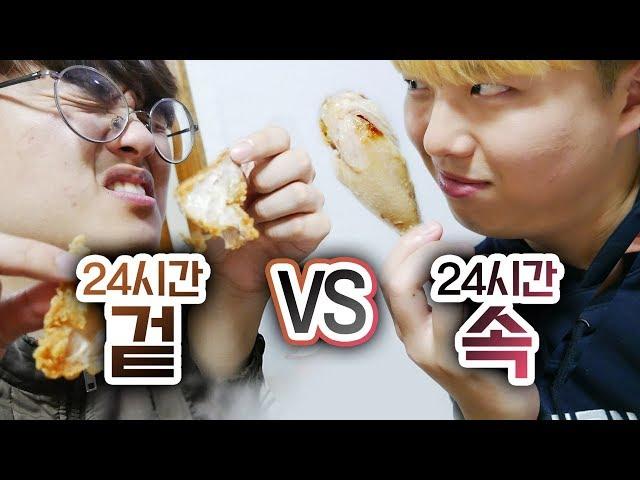 24시간동안 겉만 먹기 vs 속만 먹기!! 누가 더 맛있을까?!ㅣ파뿌리