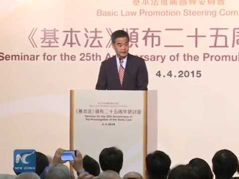 HK chief executive on basic law