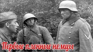 Кто взял в плен 600 солдат Вермахта в июле 1941 года?  военные истории