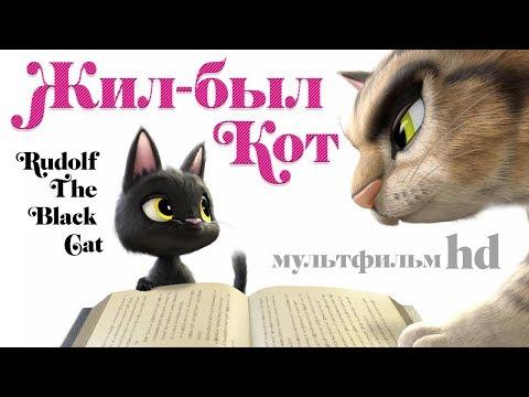 Мультфильм кот и котенок