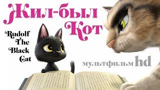 Жил-был кот /Rudolf The Black Cat/ Мульт...
