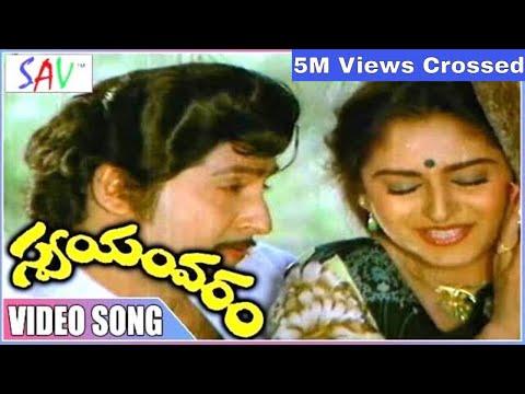 Akasam Enduko  Video Song || Swayamvaram Movie || Shoban Babu | Jayapradha || SAV Entertainment