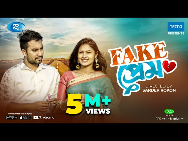 Fake Prem (ফেক প্রেম)   Ft. Jovan, Tasnia Farin   New Romantic Natok 2020   Rtv Drama