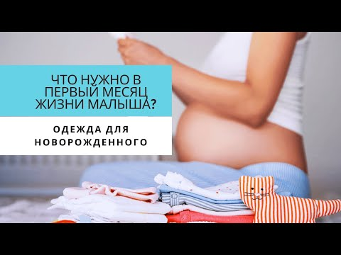 Список одежды для новорожденного