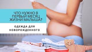 видео Минимальный набор одежды для новорожденного