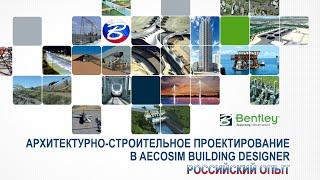Вебинар Bentley Systems: Архитектурно-строительное проектирование - российский опыт(Темой этого вебинара станет архитектурно-строительное проектирование в Bentley AECOsim Building Designer. Инженер Bentley..., 2015-09-10T11:18:10.000Z)