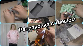 Распаковка посылок по России/Февраль/Треш с интернет магазина...