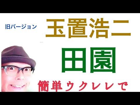 玉置浩二・田園【ウクレレ 超かんたん版 コード&レッスン付】GAZZLELE