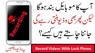 How To Record Videos Without Open Your Mobile Camera - Android Tips In Urdu/Hindi