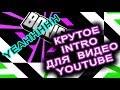 Поделки - Как сделать интро для видео без программ - инструкция как оформить канал ютуб