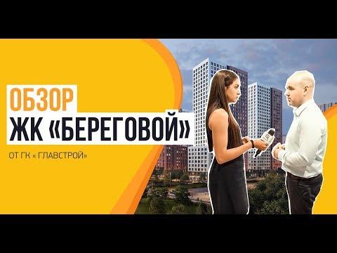 Обзор ЖК «Береговой» от застройщика ГК «Главстрой»