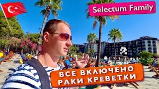 Турция Все включено Раки Креветки Завтрак без шведского стола Selectum Family Resort 5 отдых