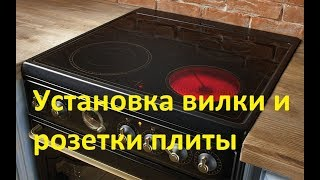 ДОМПОстрой: Установка вилки и розетки электроплиты