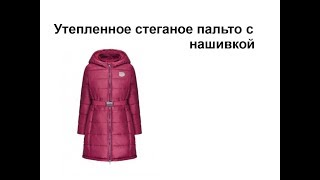 Утепленное стеганое пальто с нашивкой.