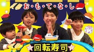 回転寿司ごっこ遊びで【おもてなし】する仲良し兄弟brother4★Japanese conveyor belt sushi thumbnail