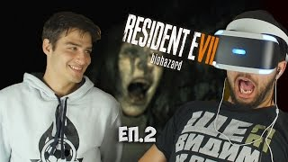 Павел играе: Resident Evil VII #2! (Христо играе: 5-дневно предизвикателство #3)