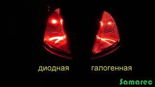 hyundai i30 Замена лампы задних габаритов / стоп сигнала. Диод VS Галоген