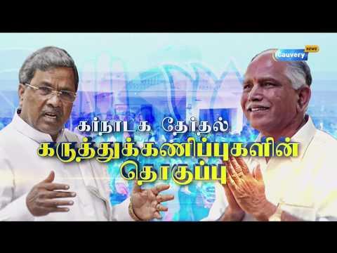கர்நாடகா தேர்தல் கருத்துக்கணிப்பு | Karnataka Election 2018 | 8Thisai