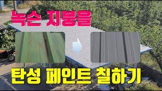 지붕 방수페인트 칠하게, 녹슨지붕의 변신  (self …
