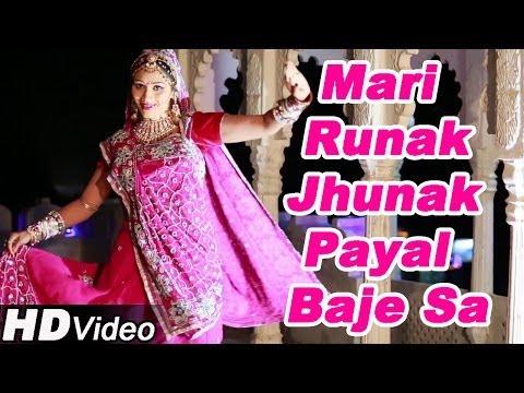 Mari Runak Jhunak Payal Baje Sa | Popular Rajasthani Traditional Song | Full HD Video Song