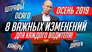НОВЫЕ ЗАКОНЫ ДЛЯ ВОДИТЕЛЕЙ. ОСЕНЬ 2019