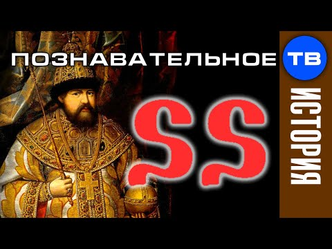 Русский царь и