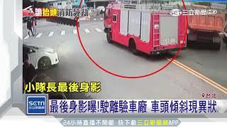 車內無法控卡榫 水箱車抬頭害死警消 三立新聞台