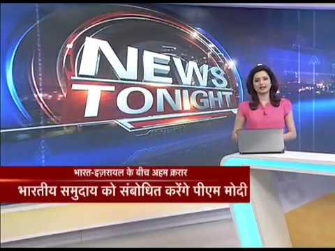 News Tonight: India-Israel together to fight against terrorism
