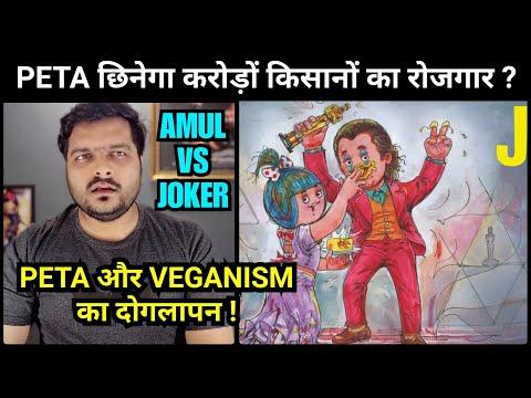Amul ad on Joaquin Phoenix, gets Slammed by PETA | Joker on Veganism | My Opinion