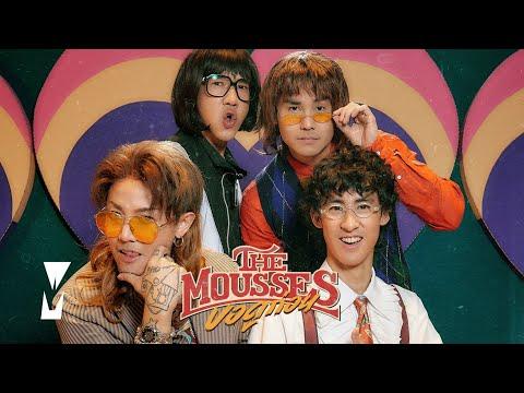 ฟังเพลง - ขอดูก่อน The Mousses เดอะมูสส์ - YouTube