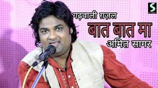 Baat Baat ma | Garhwali Ghazal | Amit Saagar | Garh ghazal Jatra 2 | GIRISH pant Mirnaal|